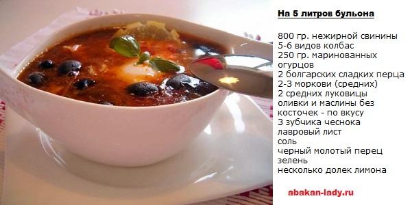 рецепт приготовления солянки сборной мясной пошаговый рецепт
