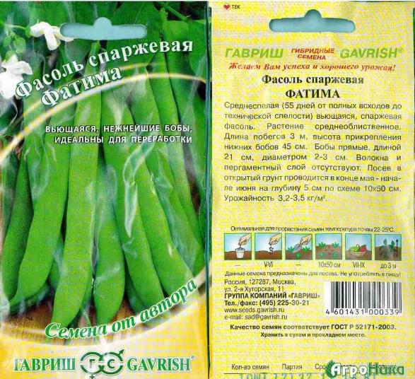 Фатима. Сорт среднеспелый, агрофирма Гавриш. Среднеоблиственное растение с длиной побегов до 3 м. Стручки – длиной до 21 см, прямые, бледно-зеленого окраса, безволокнистые.